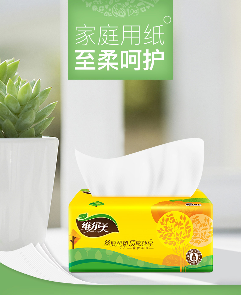 维尔美抽纸6包装 餐巾纸抽纸整箱纸巾家庭装卫生纸家用面巾纸批发